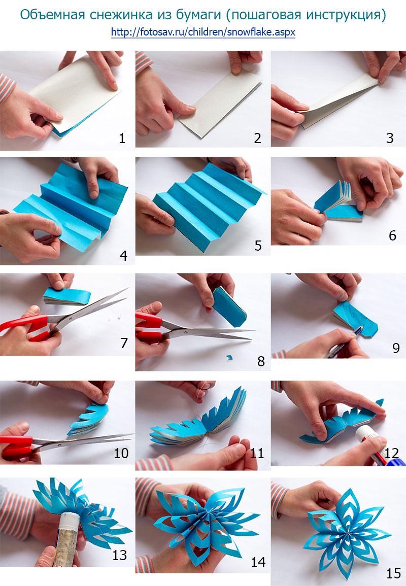 Объемные снежинки как делать из бумаги